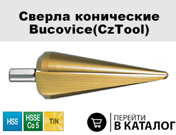 Сверло конусное Bucovice HSS HSSE-Co5 HSSE-TiN 541140 541200 541225 541300 542300 542400 542500 542600