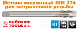 Метчик машинный Bucovice DIN374 MF 6h HSS HSSe HSS-Co