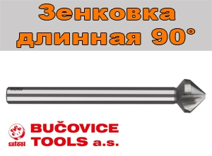 Зенковка удлиненная Bucovice HSSE-Co5 DIN 345XL 8,3мм 10,4мм 12,4мм 16,5мм 20,5мм